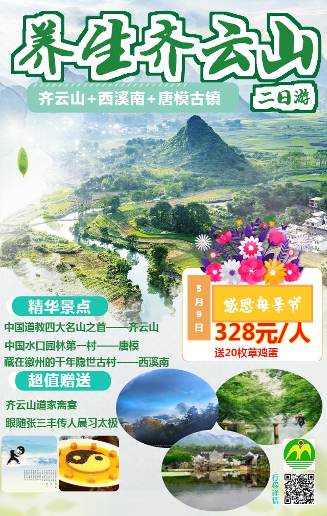暑期乡村旅行宣传度假村_20200506111831_0.png