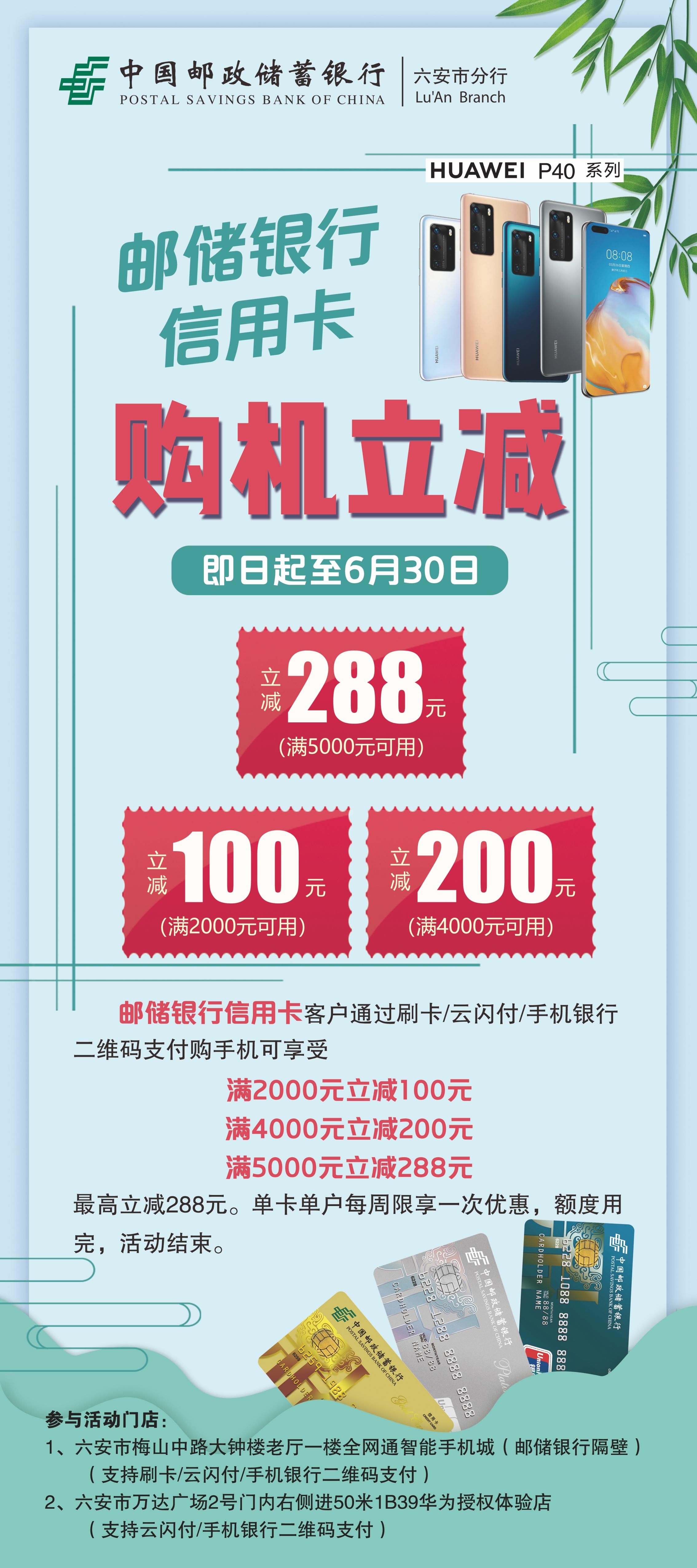 3:邮储信用卡购手机最高立减288元.jpg