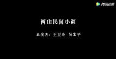 霍山传统民俗-上土市山歌 报花名