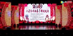 2019六安市戏曲春节联欢晚会
