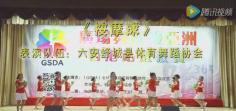 安徽六安舒城县体育舞蹈协会