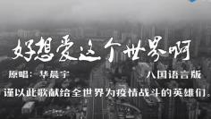 八国语言版《好想爱这个世界》,献给全世界为疫情战斗的英雄们!