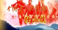 六安独山宣传片