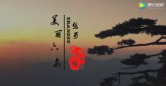 张可《美丽六安》MV