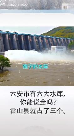 全景霍山说说霍山的三大水库,都是美地方