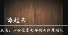 安徽站 六安金寨七邻映山红舞蹈队——嗨起来